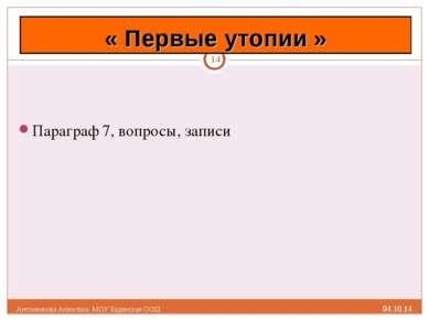 « Первые утопии » Параграф 7, вопросы, записи Антоненкова Анжелика МОУ Будинс...