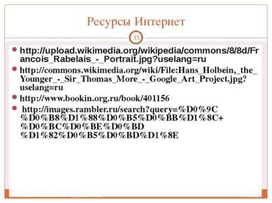 Ресурсы Интернет http://upload.wikimedia.org/wikipedia/commons/8/8d/Francois_...