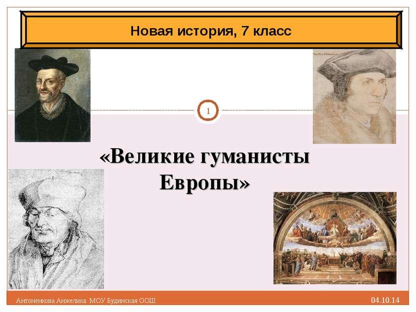 Скачать презентацию по истории 7 класс на тему великие гуманисты европы