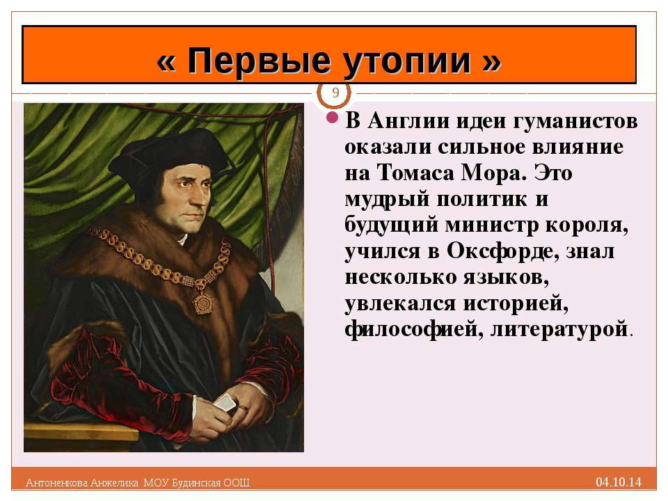 « Первые утопии » В Англии идеи гуманистов оказали сильное влияние на Томаса ...