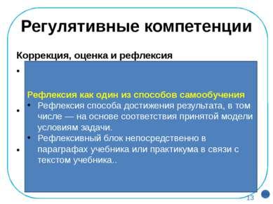 Регулятивные компетенции Коррекция, оценка и рефлексия внесение необходимых д...