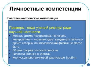 Личностные компетенции Нравственно-этические компетенции Выделение морально-э...