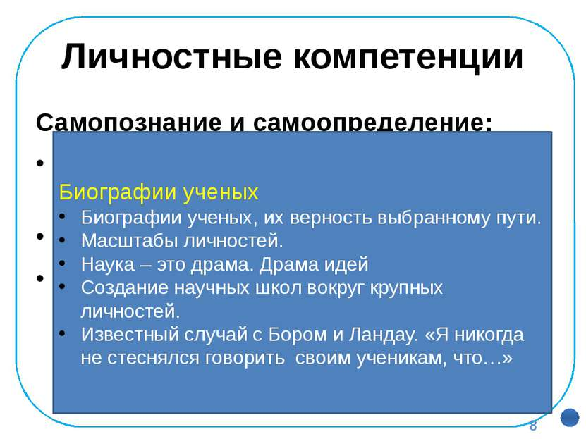 Личностные компетенции Самопознание и самоопределение: Построение образа Я (Я...