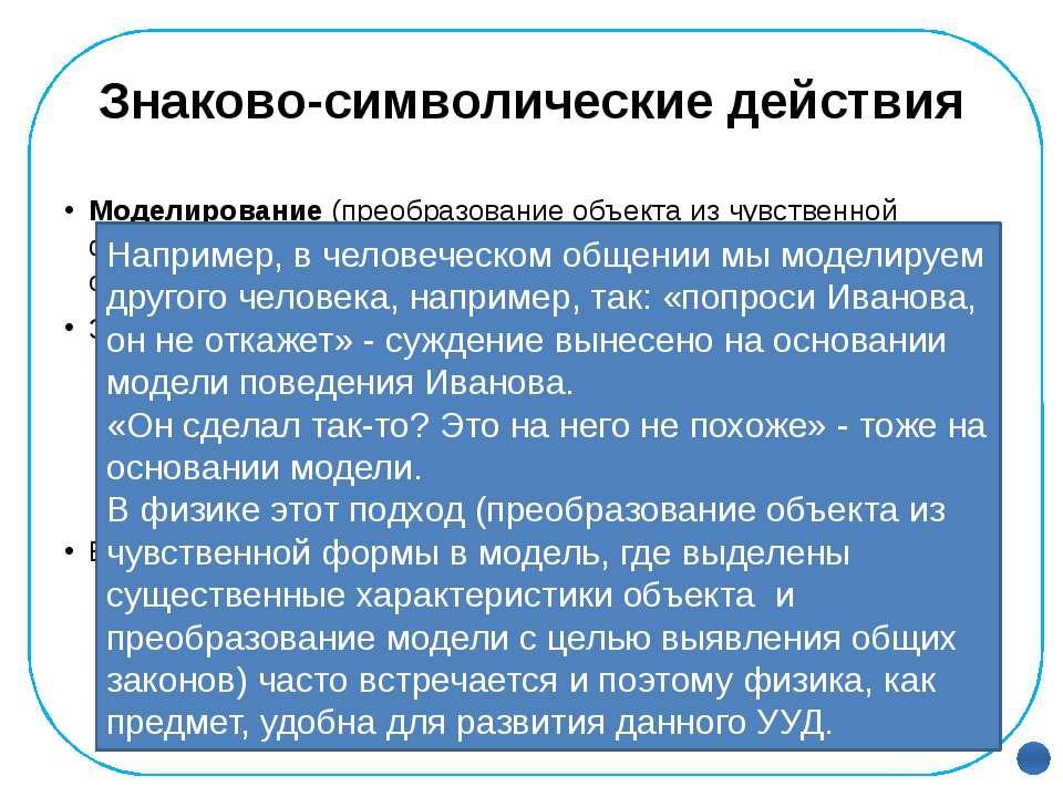 Знаково-символические действия Моделирование (преобразование объекта из чувст...