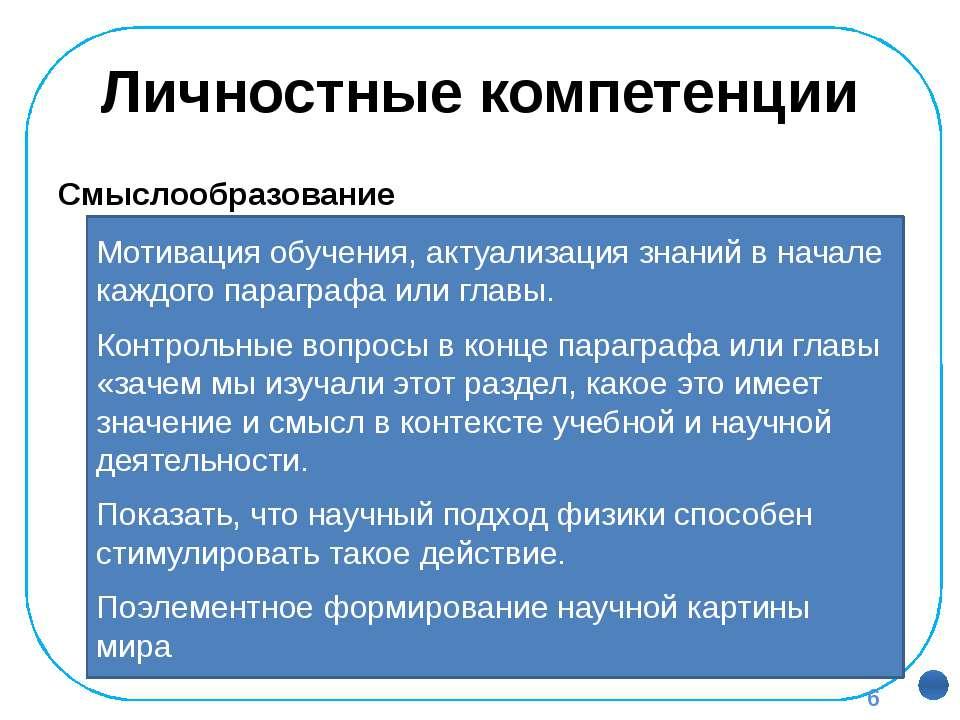 Личностные компетенции Смыслообразование Установление учащимися связи между ц...