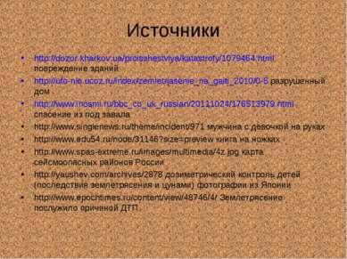 Источники http://dozor.kharkov.ua/proisshestviya/katastrofy/1079464.html повр...