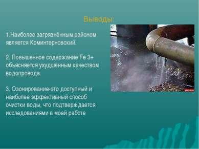 Выводы: 1.Наиболее загрязнённым районом является Коминтерновский. 2. Повышенн...