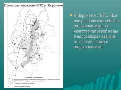 В Воронеже 7 ВПС. Все они расположены вблизи водохранилища, т.е качество пить...