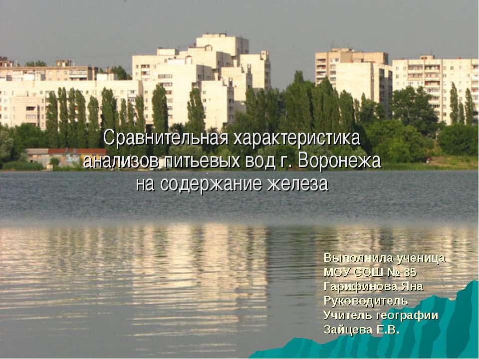 Сравнительная характеристика анализов питьевых вод г. Воронежа на содержание ...