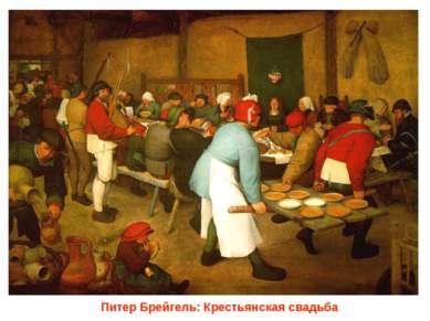 Питер Брейгель: Крестьянская свадьба