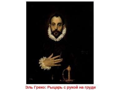 Эль Греко: Рыцарь с рукой на груди