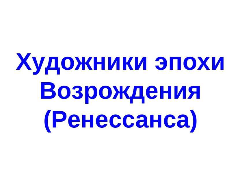 Художники эпохи Возрождения (Ренессанса)