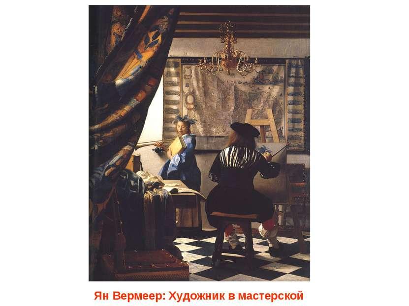 Ян Вермеер: Художник в мастерской