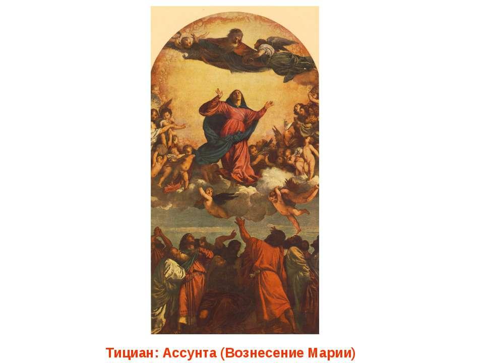 Тициан: Ассунта (Вознесение Марии)