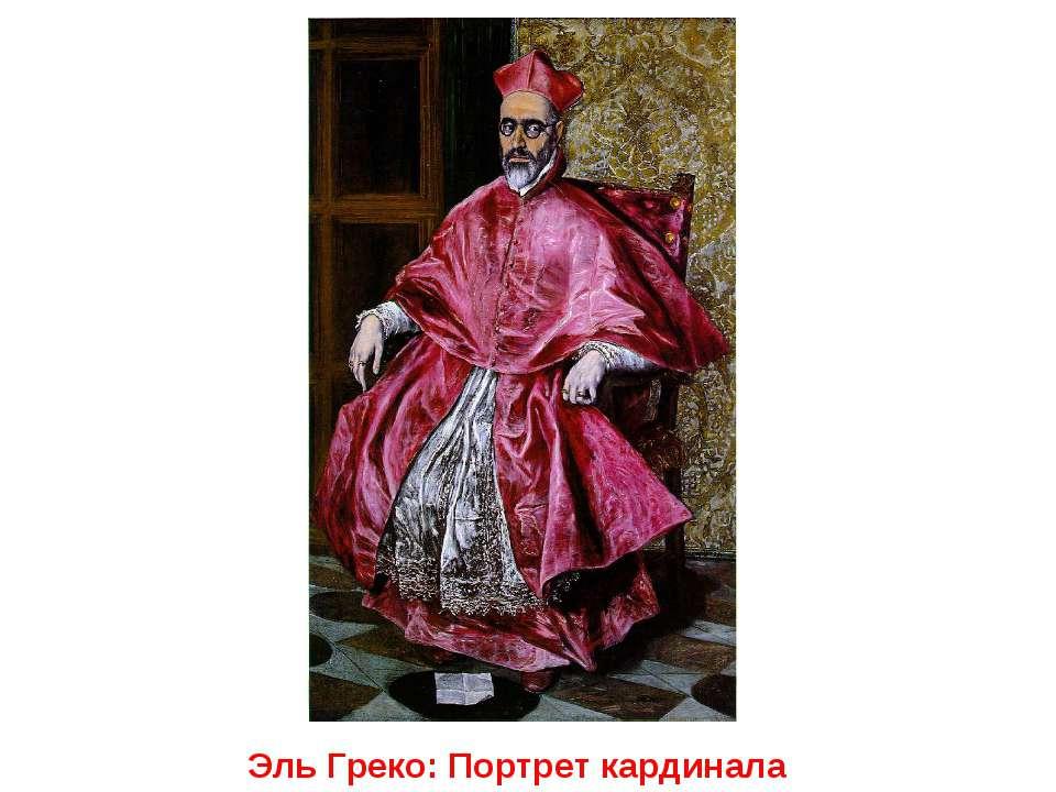 Эль Греко: Портрет кардинала