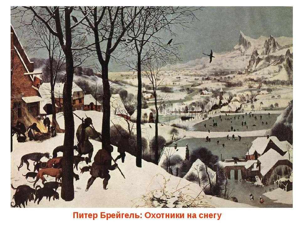 Питер Брейгель: Охотники на снегу