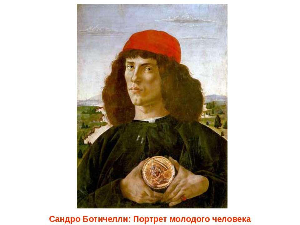 Сандро Ботичелли: Портрет молодого человека