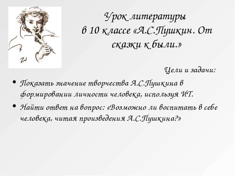 Урок литературы в 10 классе «А.С.Пушкин. От сказки к были.» Цели и задачи: По...