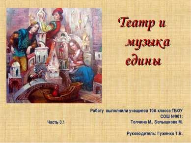 Театр и музыка едины Работу выполнили учащиеся 10А класса ГБОУ СОШ №901: Толч...