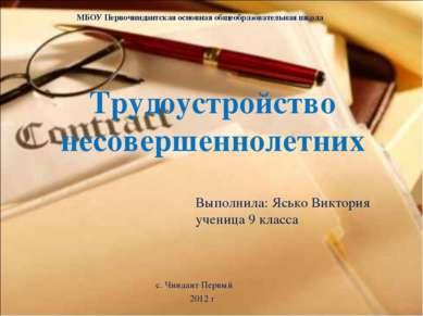 Трудоустройство несовершеннолетних Выполнила: Ясько Виктория ученица 9 класса...