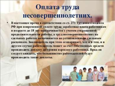 Оплата труда несовершеннолетних. В настоящее время в соответствии со ст. 271 ...