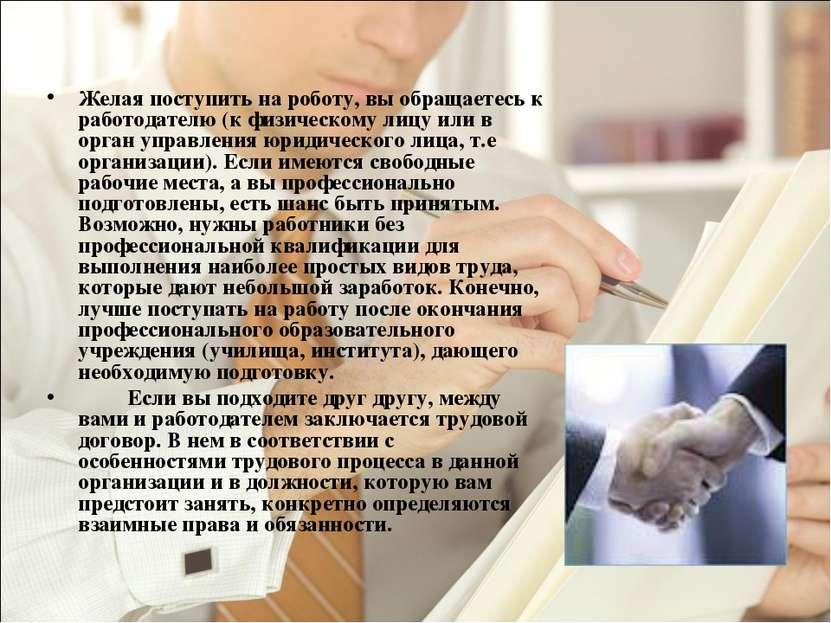 Желая поступить на роботу, вы обращаетесь к работодателю (к физическому лицу ...