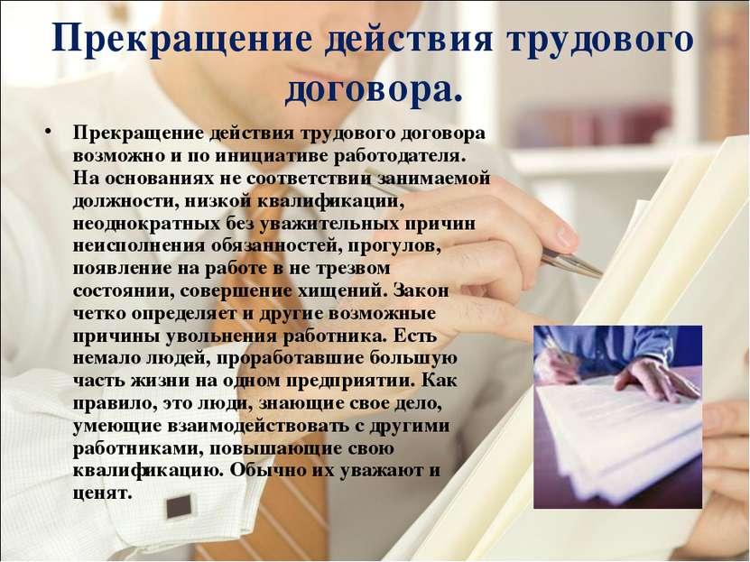 Прекращение действия трудового договора. Прекращение действия трудового догов...