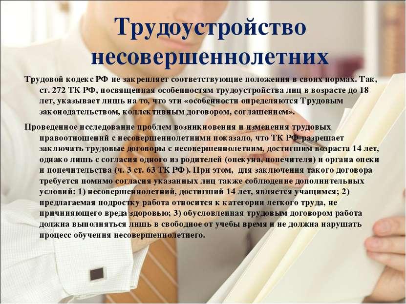 Трудоустройство несовершеннолетних Трудовой кодекс РФ не закрепляет соответст...