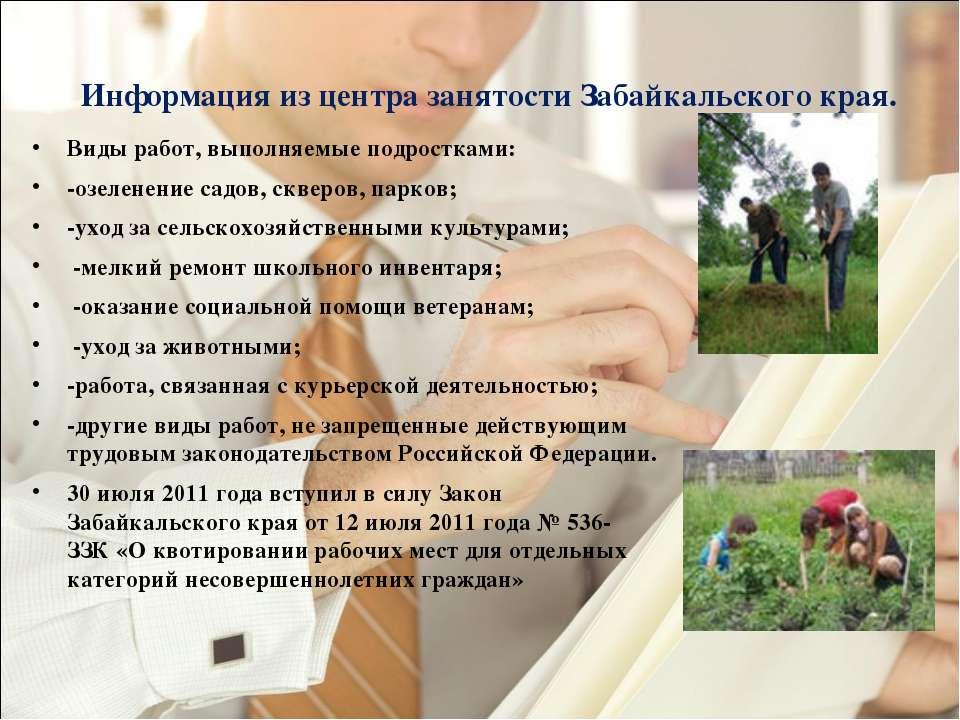 Информация из центра занятости Забайкальского края. Виды работ, выполняемые п...