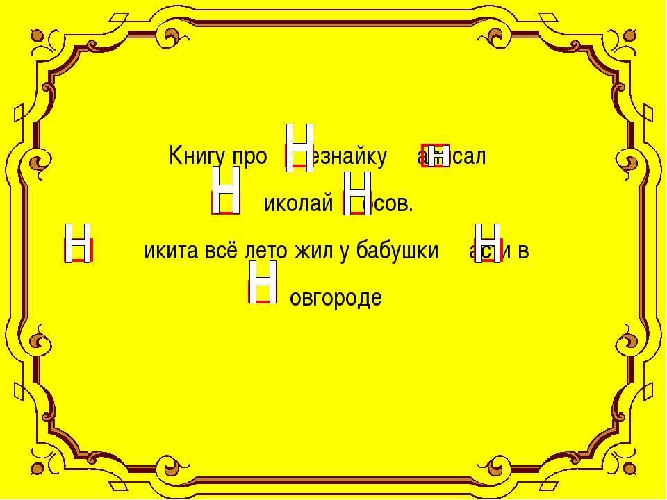 Книгу про езнайку аписал иколай осов. икита всё лето жил у бабушки асти в овг...