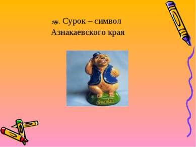 №6. Сурок – символ Азнакаевского края