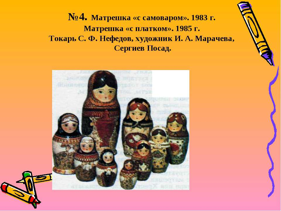 №4. Матрешка «с самоваром». 1983 г. Матрешка «с платком». 1985 г. Токарь С. Ф...
