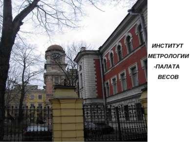 ИНСТИТУТ МЕТРОЛОГИИ -ПАЛАТА ВЕСОВ