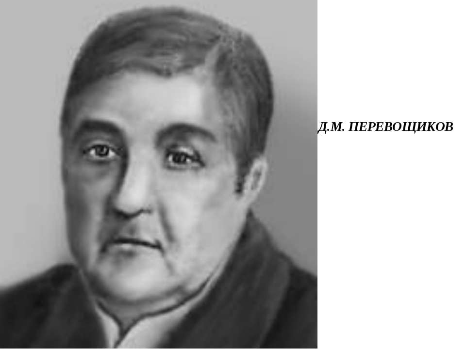 Д.М. ПЕРЕВОЩИКОВ