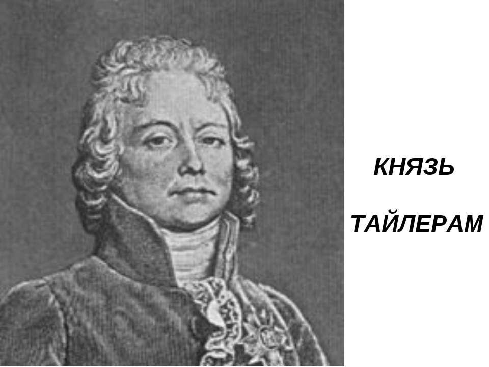 КНЯЗЬ ТАЙЛЕРАМ
