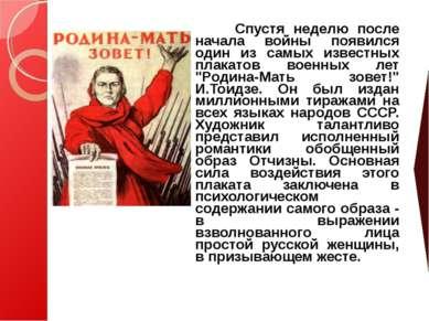 Спустя неделю после начала войны появился один из самых известных плакатов во...