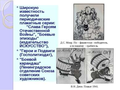 """Широкую известность получили периодические плакатные серии: """"Слава Героям Оте..."""