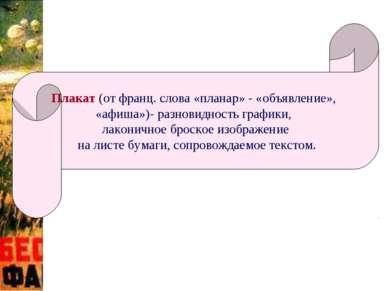 Плакат (от франц. слова «планар» - «объявление», «афиша»)- разновидность граф...