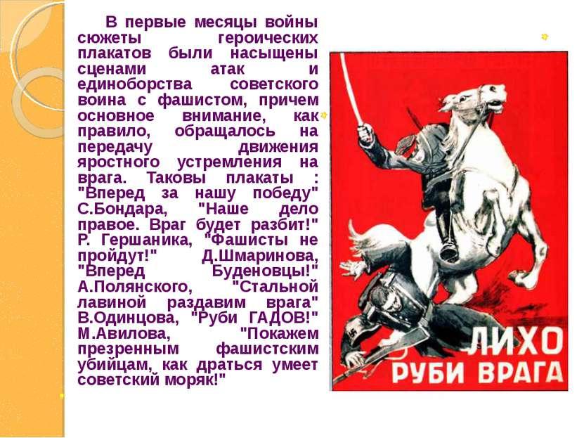 В первые месяцы войны сюжеты героических плакатов были насыщены сценами атак ...