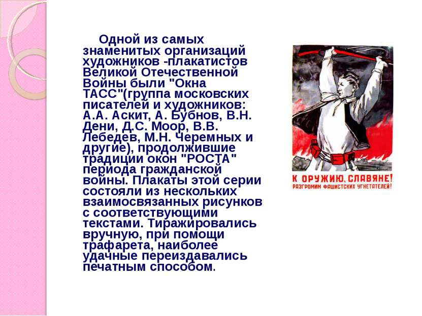 Одной из самых знаменитых организаций художников -плакатистов Великой Отечест...