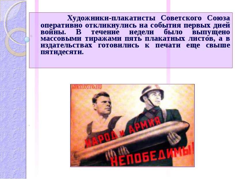 Художники-плакатисты Советского Союза оперативно откликнулись на события перв...