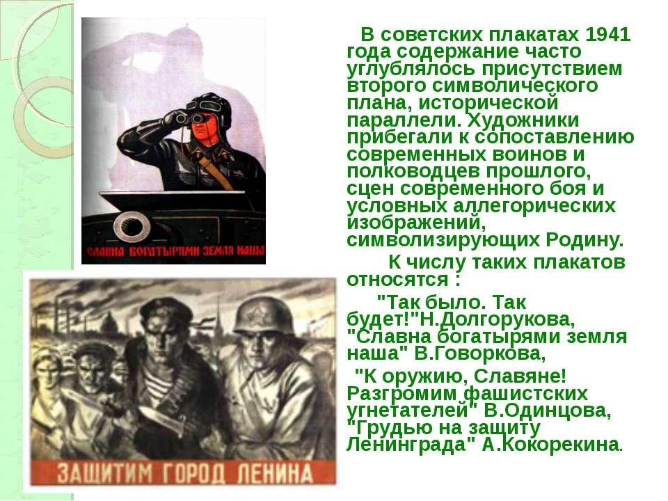 В советских плакатах 1941 года содержание часто углублялось присутствием втор...