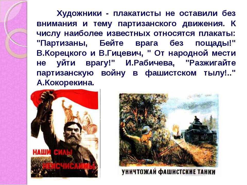 Художники - плакатисты не оставили без внимания и тему партизанского движения...