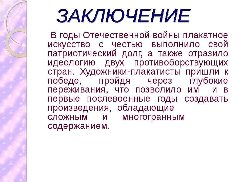В годы Отечественной войны плакатное искусство с честью выполнило свой патрио...