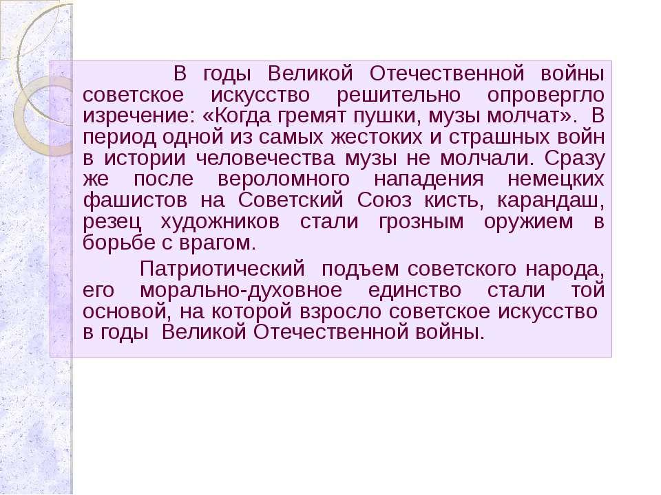В годы Великой Отечественной войны советское искусство решительно опровергло ...