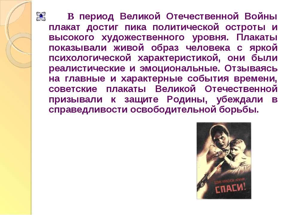 В период Великой Отечественной Войны плакат достиг пика политической остроты ...