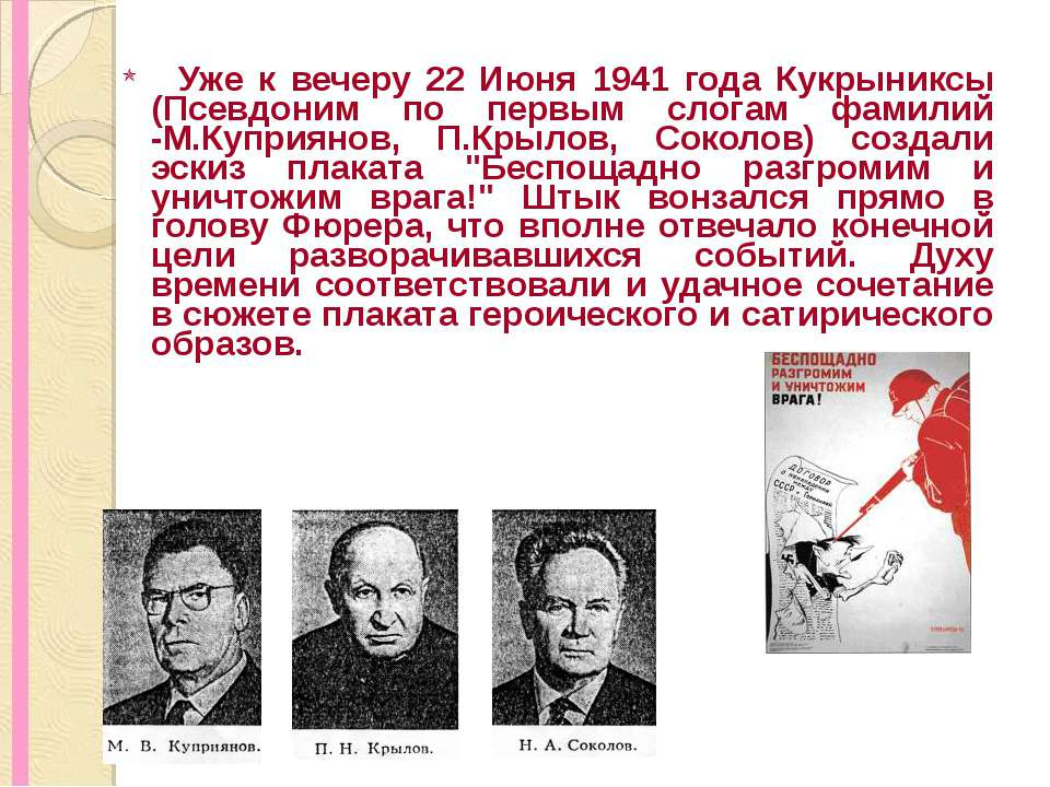 Уже к вечеру 22 Июня 1941 года Кукрыниксы (Псевдоним по первым слогам фамилий...