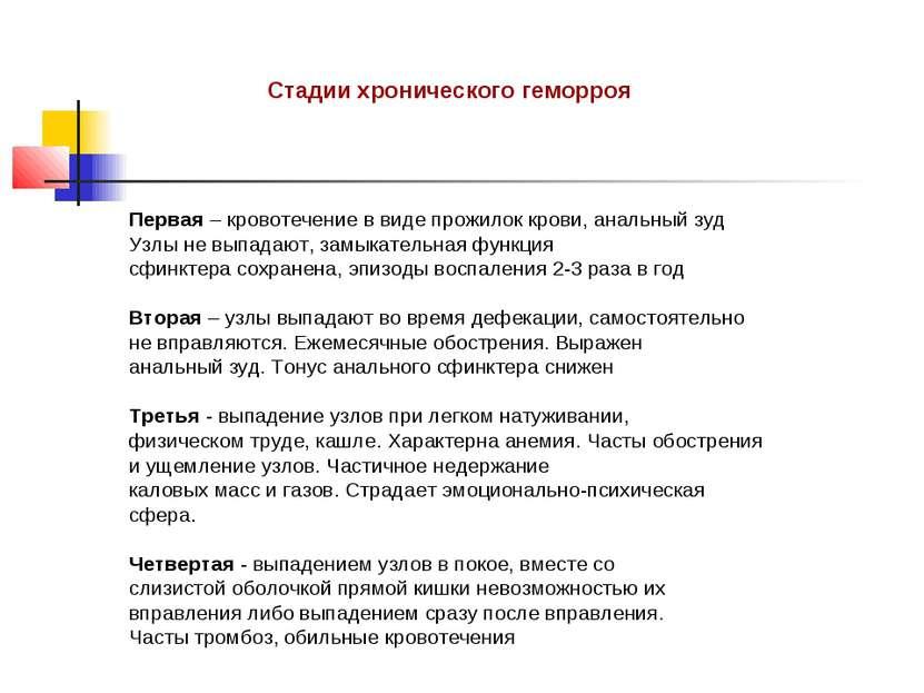 Стадии хронического геморроя Первая – кровотечение в виде прожилок крови, ана...