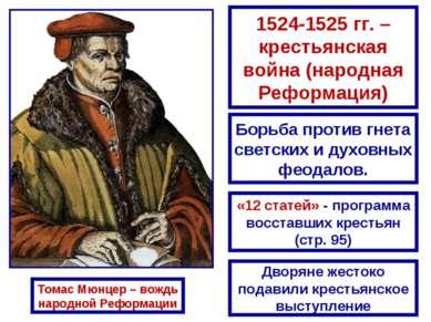 Томас Мюнцер – вождь народной Реформации 1524-1525 гг. – крестьянская война (...