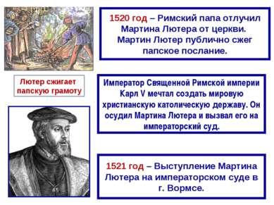 1520 год – Римский папа отлучил Мартина Лютера от церкви. Мартин Лютер публич...